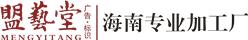 海南省盟藝堂廣告有限公司