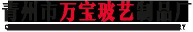 青州市万宝玻艺制品厂