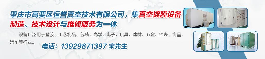 肇庆市高要区恒誉真空技术有限公司,集真空镀膜设备制造、技术设计与维修服务为一体。设备广泛应用于塑胶、工艺礼品、包装、光学、电子、玩具、建材、五金、钟表、饰品、汽车等行业。