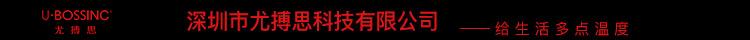 深圳市尤搏思科技有限公司                            全国服务热线:0755-85215758