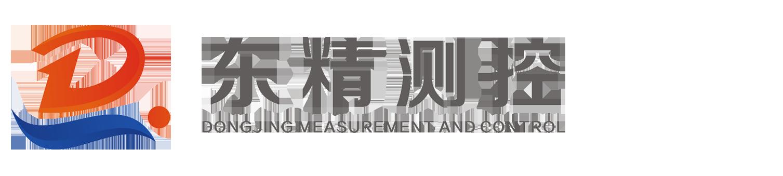 惠州東精測控設備有限公司