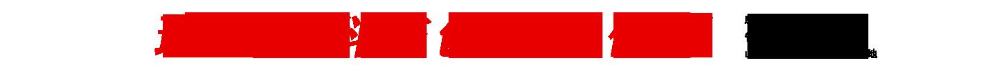 威海北洋电子信息孵化器有限公司