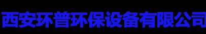 西安环普环保设备有限责任公司