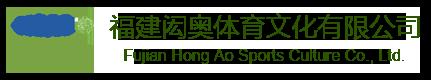 福建闳奥体育文化有限公司