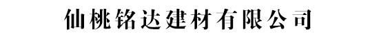 仙桃銘達建材有限公司