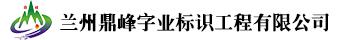 ?蘭州鼎峰字業標識工程有限公司
