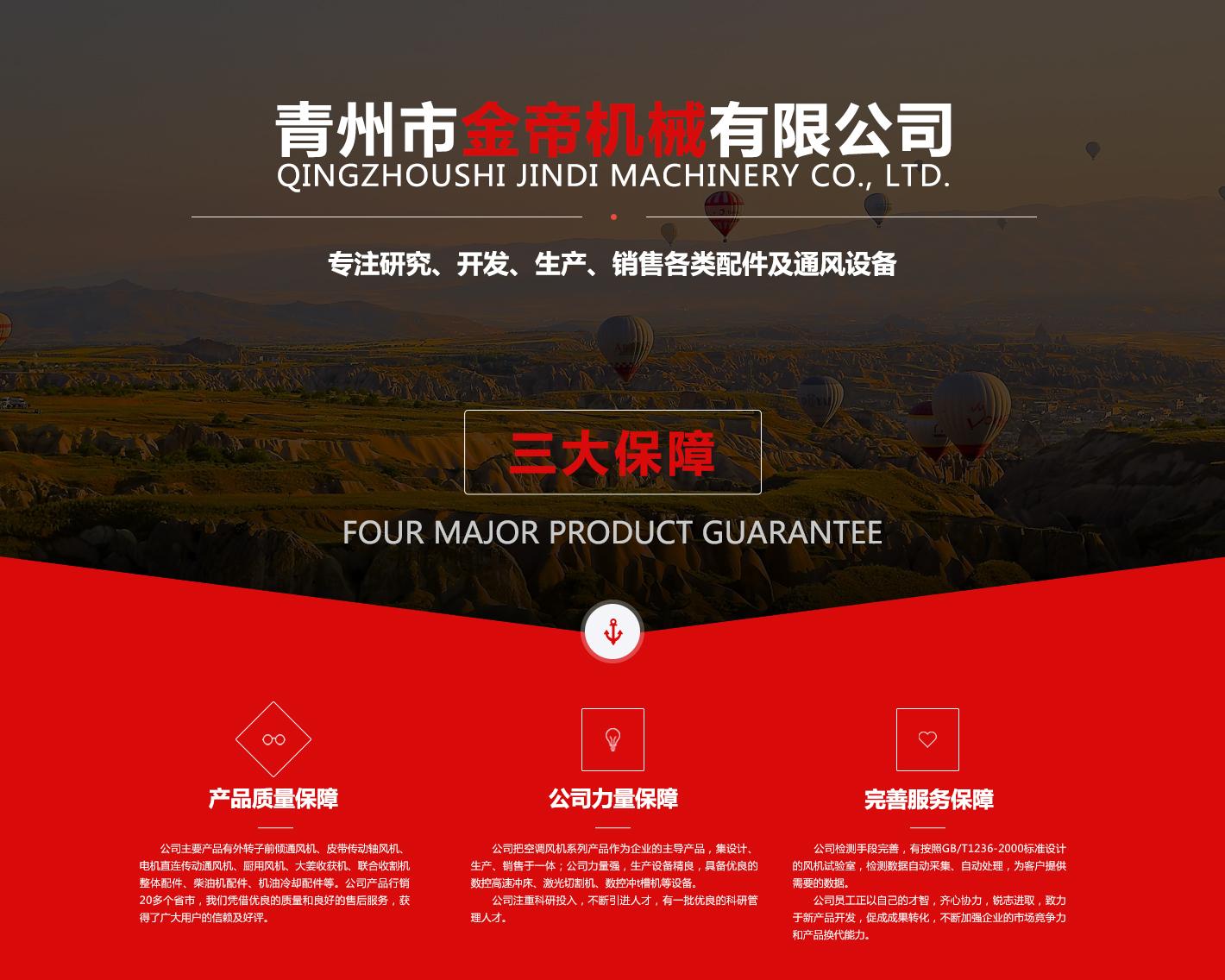 青州市抓饭直播nba直播机械有限公司产品特点