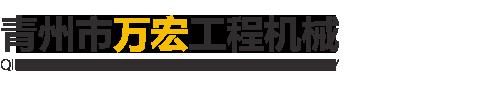 青州市万宏工程机械