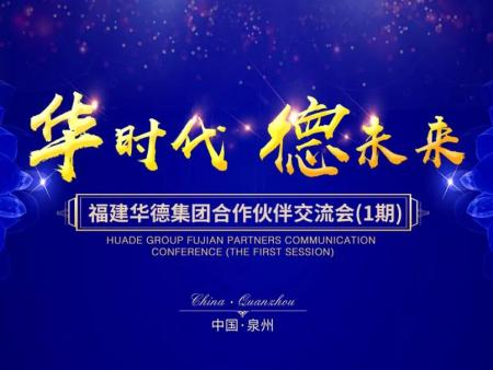 华时代 · 德未来 ——2018年合作伙伴交流会(1期)隆重召开