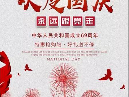 愿伟大的祖国,繁荣昌盛,节日快乐
