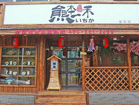 抚顺石化大学店