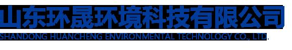 山东环晟环境科技有限公司