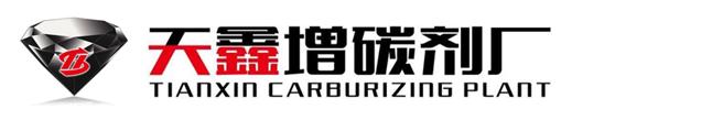 平罗县天鑫炭素有限公司