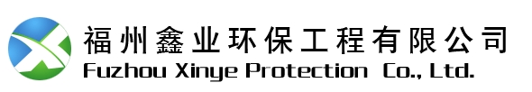 福州鑫业环保工程有限公司