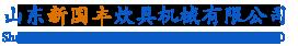 山东新国丰炊具机械有限公司