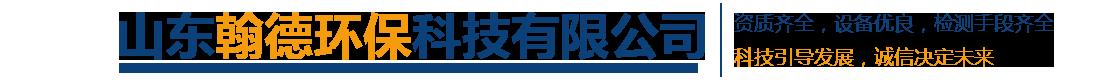 山东翰德环保科技有限公司