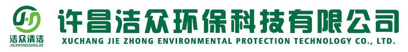 許昌潔眾環保科技有限公司
