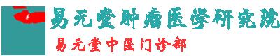 易元堂肿瘤医学研究院