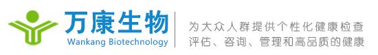 林州市万康生物科技服务有限公司