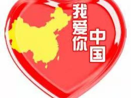 国庆篇-----祝福祖国千秋万代万古长青!