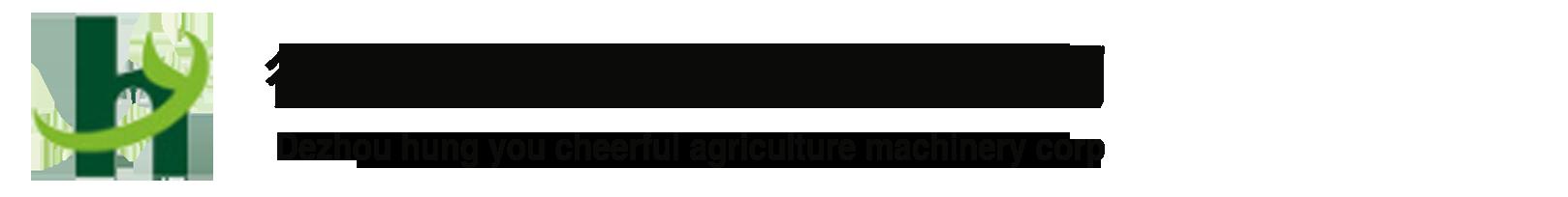 德州鴻友農業機械有限公司