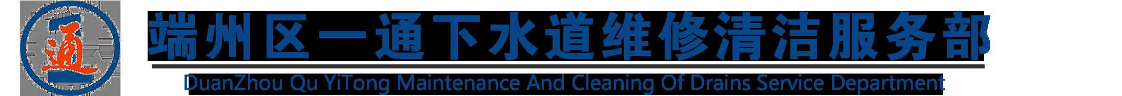 端州区一通下水道维修清洁服务部