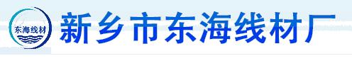 新乡县东海线材厂