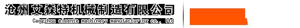 滄州艾森特機械制造有限公司