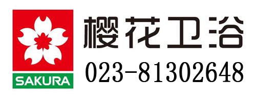 重庆樱花卫浴售后中心