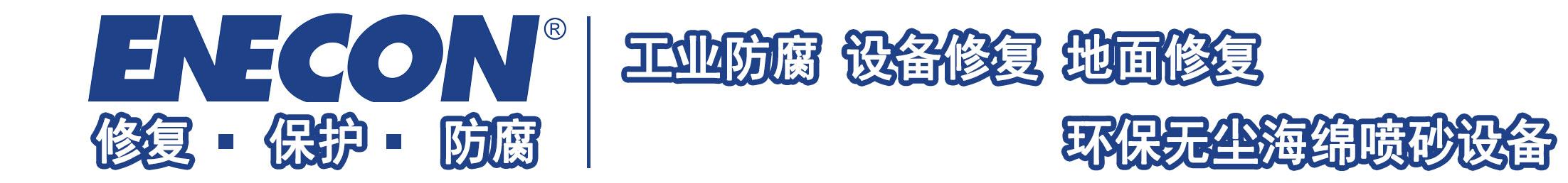 广东安耐康高分子科技有限公司