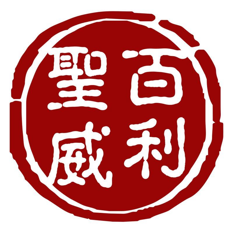 青岛市百利标牌有限公司