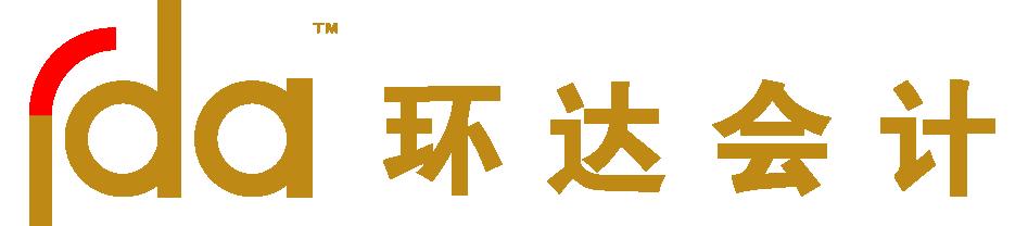 湛江市環達會計服務有限公司
