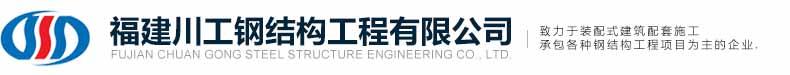 福建川工manbetx官方网站工程有限公司