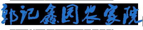 宽甸振江郭记鑫园农家院