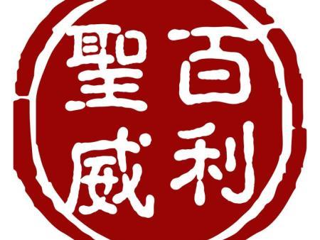 恭喜青岛百利标牌网站网站改版成功