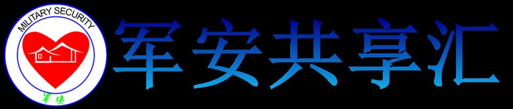 西安军安共享汇安防科技有限公司