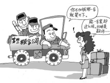 搬家公司在重庆应该怎么选择