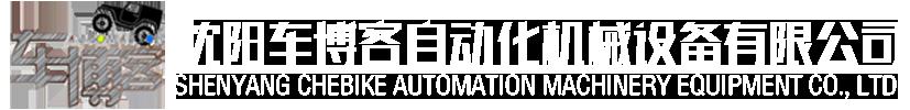 沈阳车博客自动化机械设备有限公司