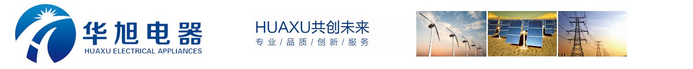 河北張家口華旭電器設備有限公司