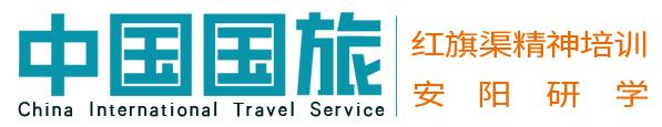 安阳中国国际旅行社有限责任公司福佳斯门市部