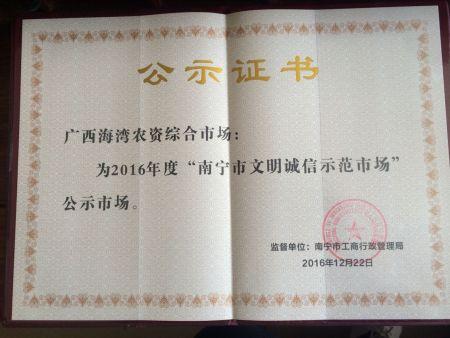 文明诚信示范市场证书