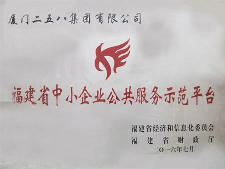 福建省中小企业公共服务示范平台