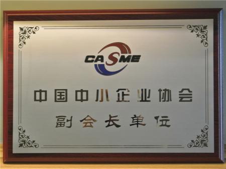 中国中小企业副会长单位