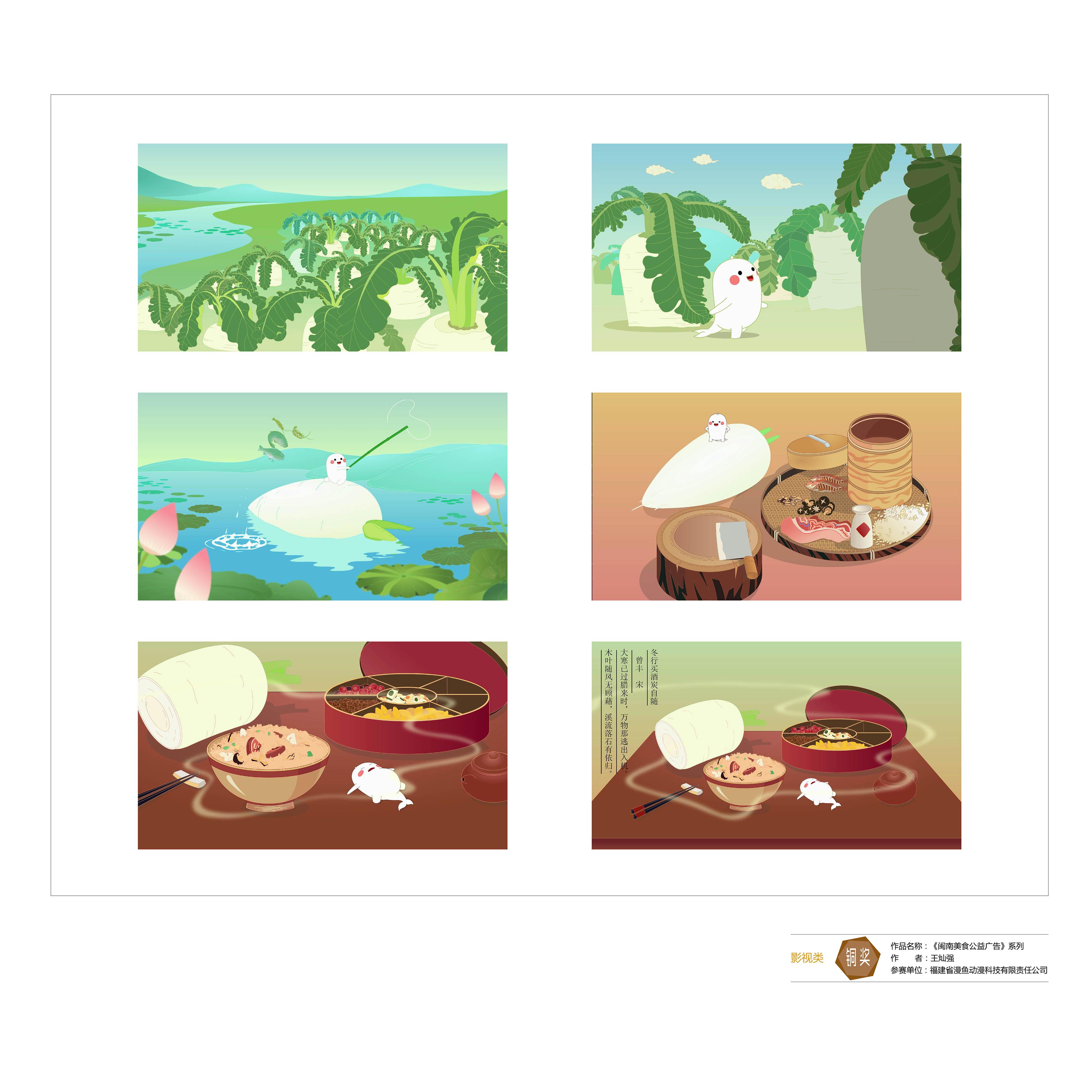 影视类铜奖——《闽南美食公益广告》系列