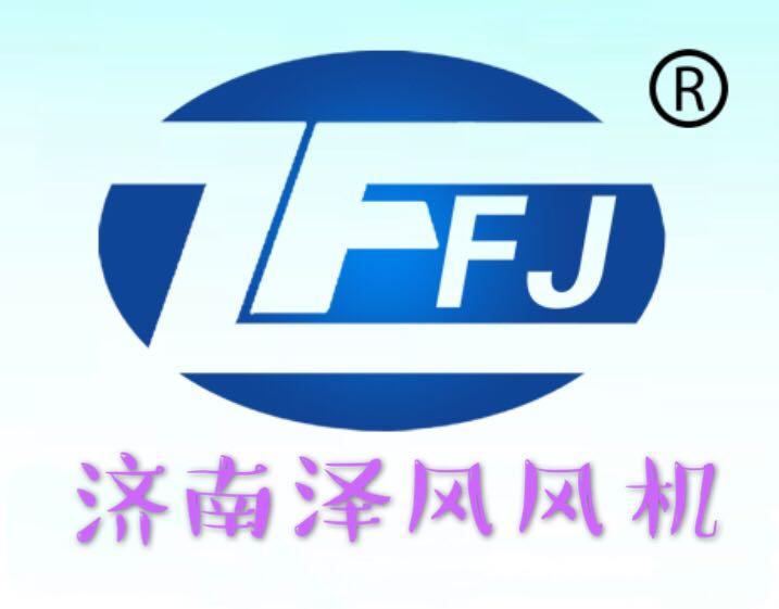 濟南澤風風機有限公司