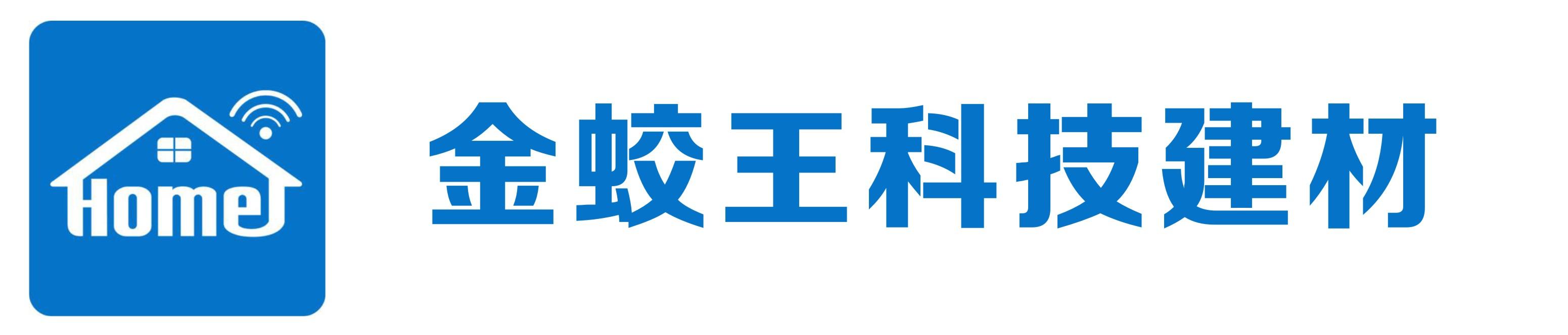 青白江区劦鑫卫浴经营部