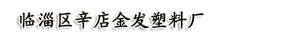 临淄区辛店金发塑料厂