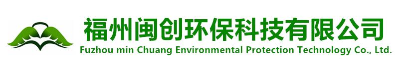 福州闽创环保科技
