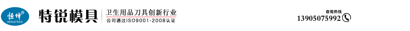 晋江特锐模具有限公司