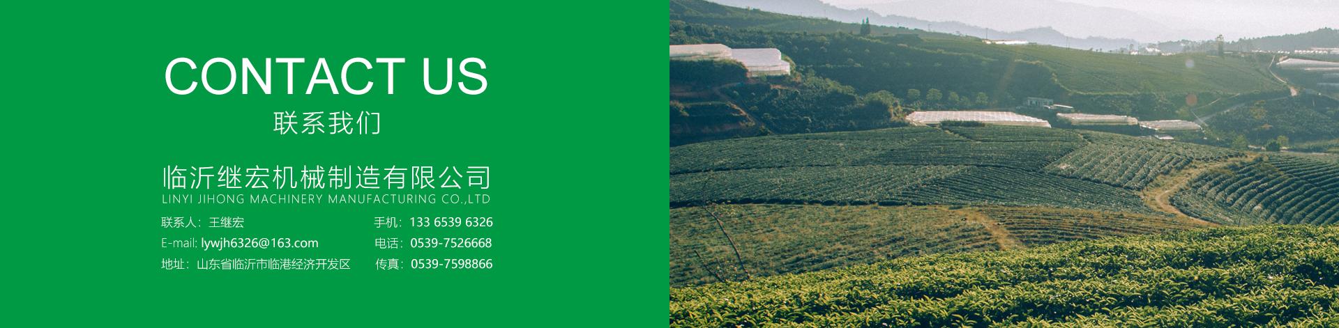 临沂继宏机械制造有限公司主要经营杀青机,揉捻机,烘干机等茶叶机械,产品热销日照等制茶基地,是山东省内知名茶叶机械生产厂家,联系电话:13365396326.